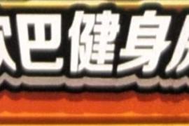 """【曝光】""""欧巴健身房""""抢单互助盘操盘手公关不成,就开始威胁,暗火送上第二道红色紧急预警令!"""