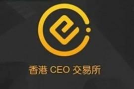 """【曝光】香港""""CEO交易所""""暂停提币,创始人出事被抓,基本凉凉!"""