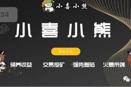 """【曝光】""""小喜小熊""""抢单互助资金盘高度预警,垂死挣扎当中,崩盘只在一瞬间!"""