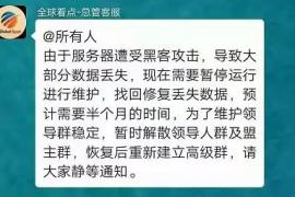 """【曝光】""""全球博览""""面临崩盘危机,年底""""都""""要收网了!"""