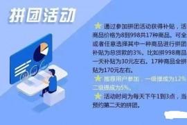 """【曝光】""""友盟云商""""又一个""""拼团""""类资金盘骗局,小心小当受骗!"""