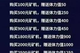 """【曝光】""""KTQ链创""""互助抢单盘骗局高度预警,情義团队诈骗团伙又来收割韭菜了!"""