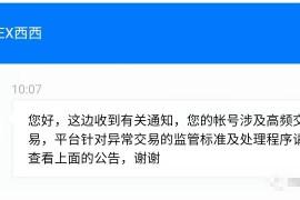 【曝光】因为频繁交易被限制交易没收交易盈利?bingoex再露镰刀!