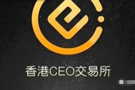 """【曝光】借""""黑客攻击""""软跑路后,""""CEO交易所""""再开新盘继续收割!"""