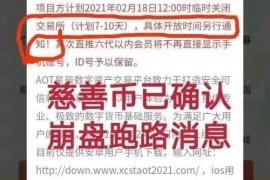 """【曝光】""""慈善币AOT""""崩盘,超过500万人上当受骗,投资者血本无归!"""