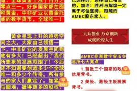 """【曝光】""""AMBC非洲矿业""""定了!铁打的传销,流水的钱!"""