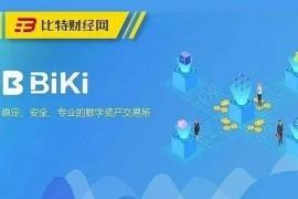 """【曝光】交易所乱象,""""BIKI"""",花一百万,就可以上币割韭菜,""""BKEX""""直接侵吞用户资产!"""