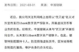 """【曝光】""""优贝迪UBank""""崩盘再即,韭菜老了还是要收割的!"""
