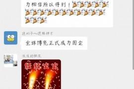 """【曝光】牛逼了,连改三次名""""博蓝共享""""又准备收割!"""
