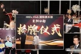 """【曝光】山寨""""HKEX交易所""""玩套路收割用户,交易所核心领导曝光!"""