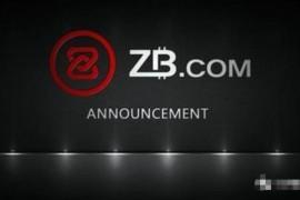 """【曝光】""""ZB交易所""""肆无忌惮上架空气币收割韭菜,赤裸裸的杀猪交易所!"""