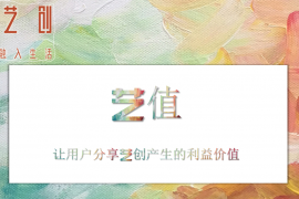 """【曝光】""""艺创网""""操盘手又起幺蛾子,准备发行8000万虚拟货币""""艺值""""再次收割韭菜!"""