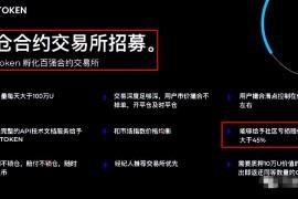 【曝光】数据清零,TOP coin交易所崩盘成定局,速度参与维权!