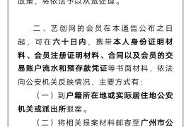 """【最新消息】""""艺创网""""互助拍卖资金盘已被警方立案,16名操盘手团伙已被刑事拘留!"""