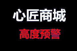 """【曝光】""""心匠商城""""靠谱吗?淘画网仿盘无疑,又一个拉人头陷阱!"""