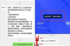 """【曝光】""""怪兽交易所""""大批量冻结账户后,停止国内运营!"""