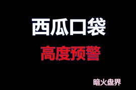 """【曝光】""""西瓜口袋""""拼团资金盘已无法登录,离彻底崩盘跑路已不远!"""