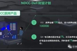 """【曝光】""""NDCC""""一个打着质押挖矿的圈钱资金盘,小心上当受骗!"""