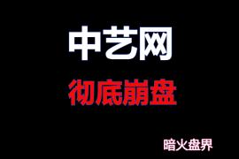 """【曝光】""""中艺网""""拍卖资金盘彻底崩盘,操盘手准备卖人头给拼团盘!"""