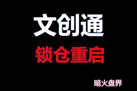 """【曝光】""""文创通""""拍卖资金盘锁仓重启,准备二次收割韭菜!"""