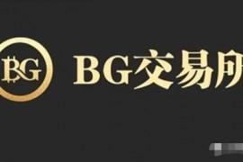 """【曝光】BG交易所官宣""""跑路"""",不要再抱侥幸心理了!"""