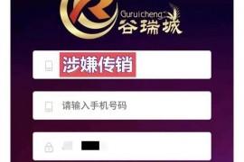 """【曝光】""""谷瑞城""""智能生鲜柜靠谱吗?明显的资金盘骗局!"""