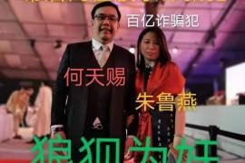"""【曝光】""""星钻科技""""""""德鑫集团""""和""""克比亚""""全线崩盘,操盘手团伙却潜逃海外!"""