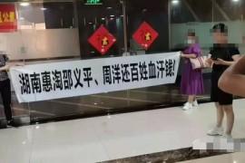 """【曝光】""""千马惠淘""""关网无法提现,2万余名投资者血本无归!"""