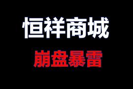 """【暴雷】""""恒祥商城""""拍卖资金盘彻底暴雷,郭玉珍又收割了一批韭菜!"""