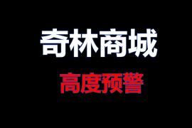 """【揭露】""""奇林商城""""玉石拍卖资金盘靠谱吗?又是一个惊天骗局!"""