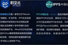 """【再扒】""""时空云""""IPFS挖矿骗局,为何不再接受散户加入投资!"""