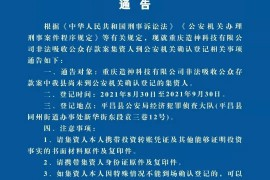 【重磅】神奇商城最新消息:巴中平昌县公安局正式通知受害者速度前往登记!