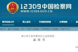 【重磅】宁波警方破获拆分盘特大传销案 5名骨干被起诉!