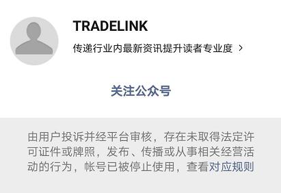 【曝光】外汇也有跟单社区?Tradelink创联科技的骗局!顺便把世嘉国际也给扒了!-第8张图片-曝光各种资金盘返利套现理财骗局_提供盘界快讯最新消息