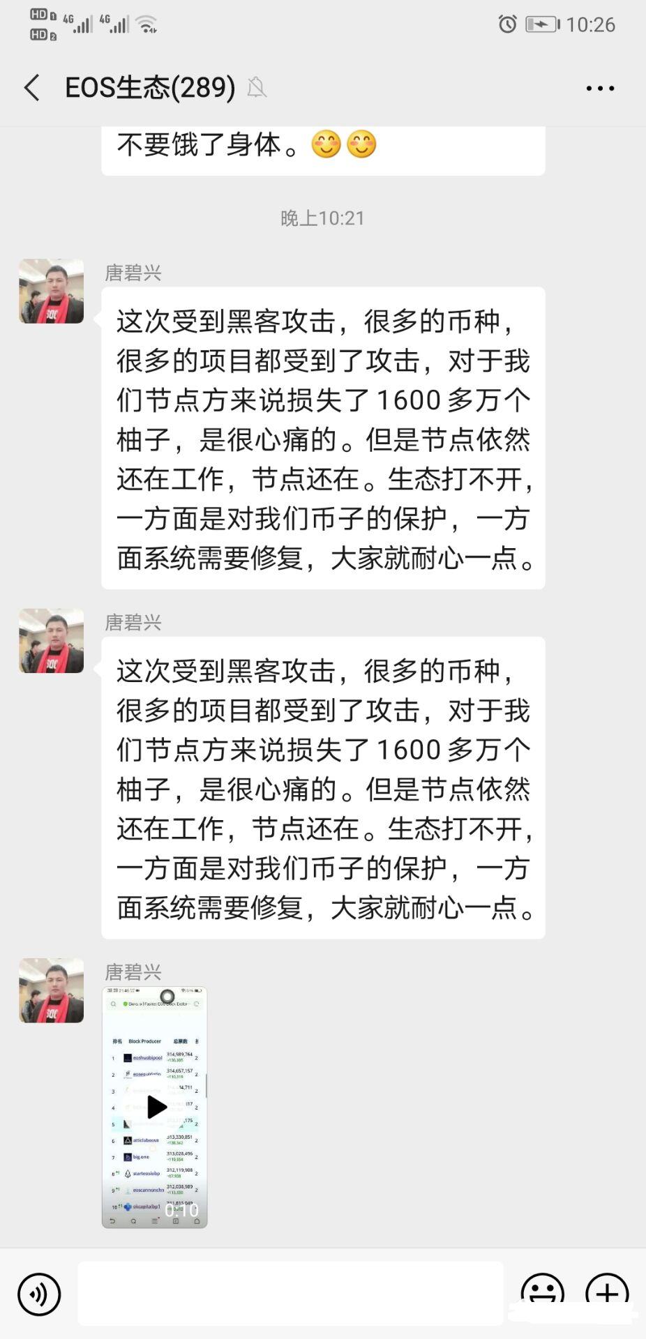"""【曝光】""""EOS生态""""操盘手称1600万个EOS全被盗走了,这几个操盘手认识吗!-第1张图片-曝光各种资金盘返利套现理财骗局_提供盘界快讯最新消息"""