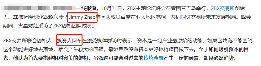 【曝光】ZBX发行多个空气币资金盘收割投资者,就这你说自己是合规的STO交易所?-第7张图片-曝光各种资金盘返利套现理财骗局_提供盘界快讯最新消息