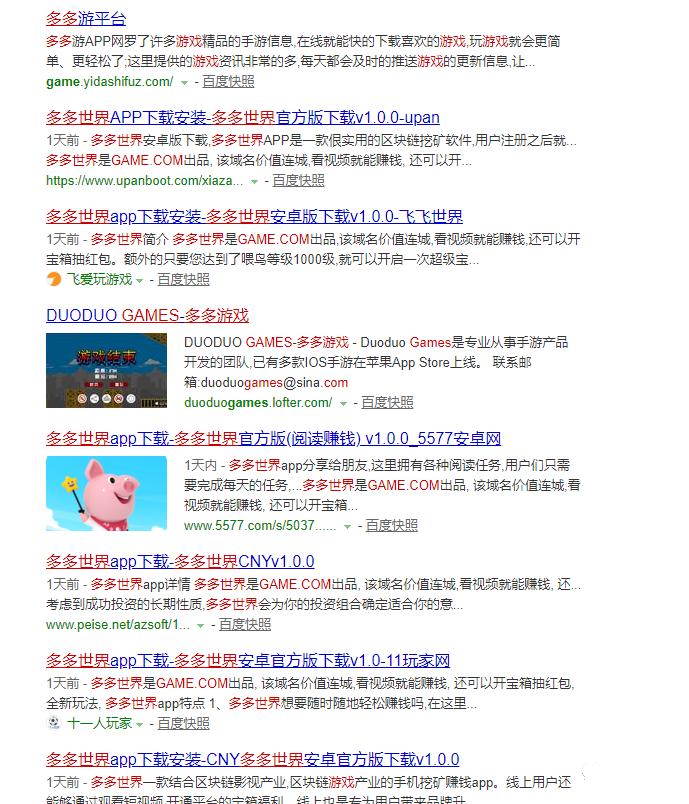"""【曝光】""""多多世界""""想割韭菜,你得有个好点的域名,比如Game.com-第18张图片-曝光各种资金盘返利套现理财骗局_提供盘界快讯最新消息"""