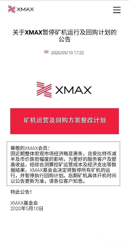 """【曝光】号称要做全球第一公链的 Xmax崩盘,币圈又一个""""归零币""""诞生!-第1张图片-曝光各种资金盘返利套现理财骗局_提供盘界快讯最新消息"""