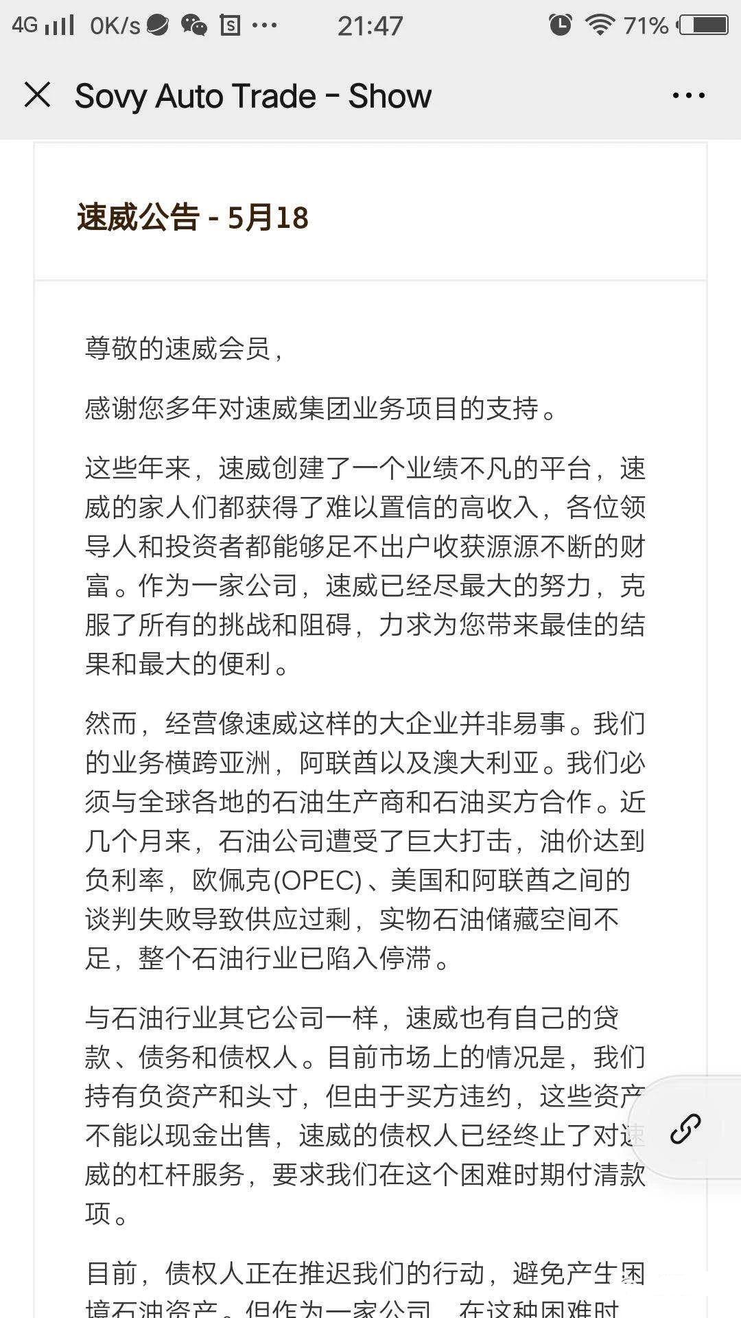 """【曝光】""""速威外汇""""圈钱30亿后续报道:已立案侦查,公司直接宣布破产,领导人大合集!"""