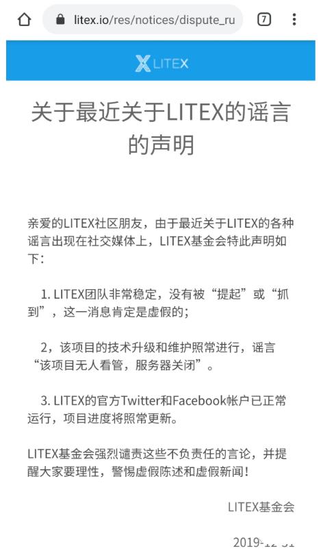 【曝光】Litex Lab(LXT)暴毙,创始人王硕斌每天吹牛X,不管玩家死活!-第1张图片-曝光各种资金盘返利套现理财骗局_提供盘界快讯最新消息
