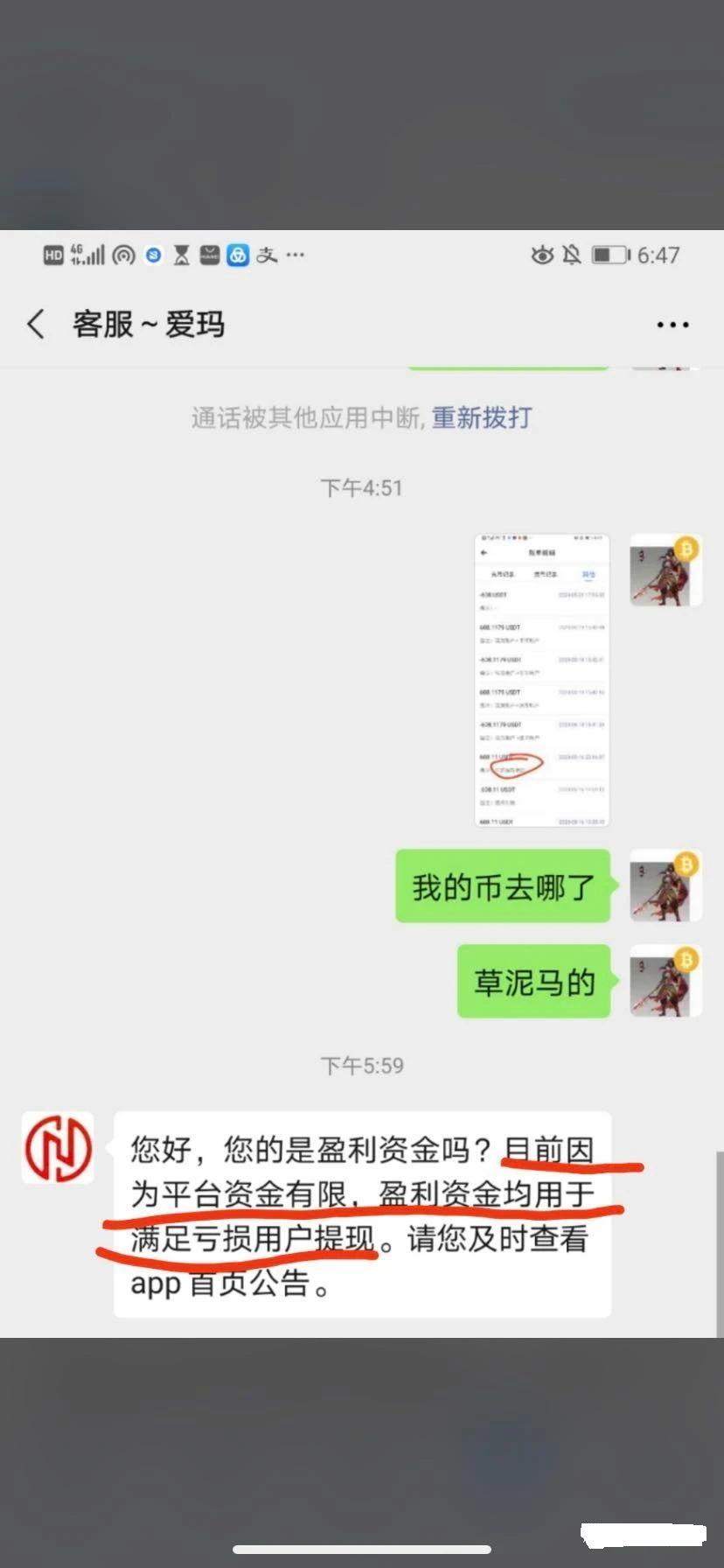 """【曝光】""""爱迪交易所""""玩套路盈利不能提现!"""