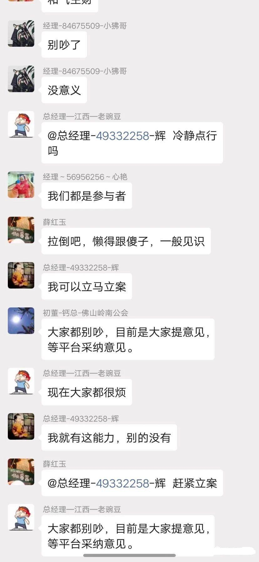 """【曝光】""""梦想大陆""""圈钱几十亿无法出金基本崩盘,最大头目为华登区块狗合伙人薛洪玉!"""