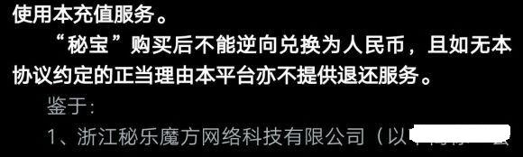 """【曝光】""""秘乐魔方""""圈钱套路开始,小心你又成为接盘侠!-第2张图片-曝光各种资金盘返利套现理财骗局_提供盘界快讯最新消息"""