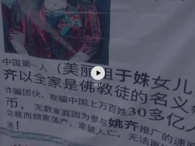 """【最新消息】""""速威外汇""""资金盘骗局圈钱数十亿,操盘手之一""""姚齐""""跑路家里遭围堵!"""