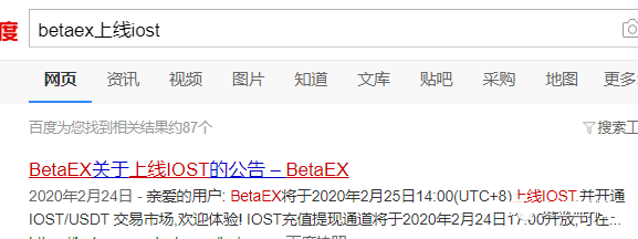 """【曝光】""""Betaex""""交易所与""""BIss交易所""""同为一家?竟是""""原力协议""""原班人马打造!-第9张图片-曝光各种资金盘返利套现理财骗局_提供盘界快讯最新消息"""