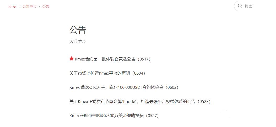 """【曝光】""""BIKI""""交易所又包装一个""""KMEX合约""""杀猪盘!-第2张图片-曝光各种资金盘返利套现理财骗局_提供盘界快讯最新消息"""