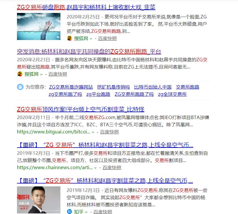 """【曝光】""""跑路""""多次的ZG.com交易所终于要关网了?为了安全建议各位小心!-第3张图片-曝光各种资金盘返利套现理财骗局_提供盘界快讯最新消息"""