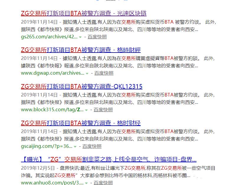 """【曝光】""""跑路""""多次的ZG.com交易所终于要关网了?为了安全建议各位小心!-第4张图片-曝光各种资金盘返利套现理财骗局_提供盘界快讯最新消息"""