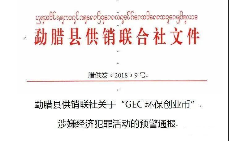 """【重磅】贵阳警方破获?""""GEC环保币""""传销案,交易平台实为境内公司!"""