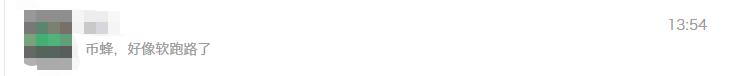 【曝光】特斯拉交易所跑路!这几家交易所也凉凉!-第9张图片-曝光各种资金盘返利套现理财骗局_提供盘界快讯最新消息